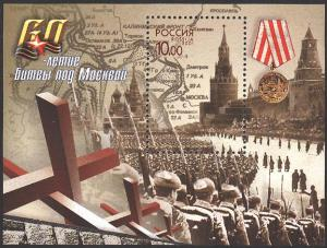 Souvenir_sheet_of_Russia_stamp_no._716_-_60th_anniversary_of_the_Battle_of_Moscow